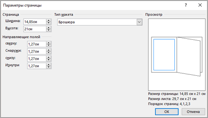 """Список """"Тип макета"""" в диалоговом окне """"Параметры страницы"""""""
