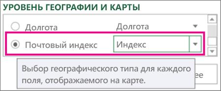 """""""Почтовый индекс"""" соответствует полю """"Индекс"""""""