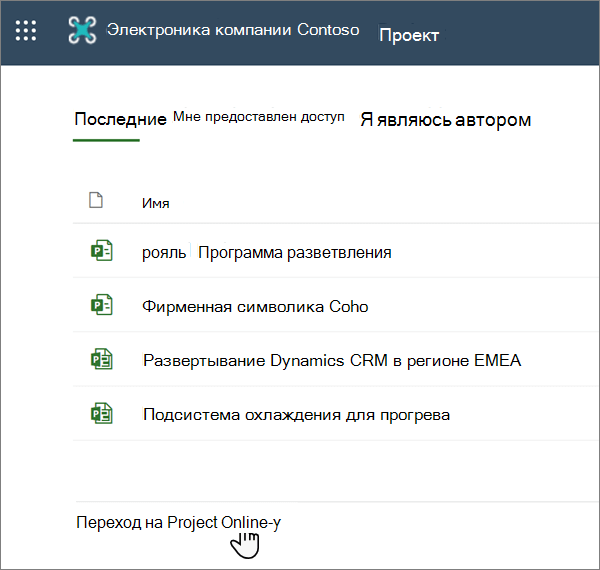"Параметр ""перейти в Project Web App"" в Project"