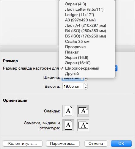 "Окно ""Параметры страницы"" с параметрами размера слайда"