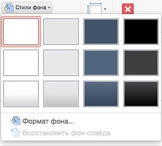 """Меню """"Стиль фона"""" в PowerPoint для Mac"""