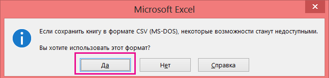 Изображение приглашения от Excel с вопросом о том, хотите ли вы сохранить файл в формате CSV