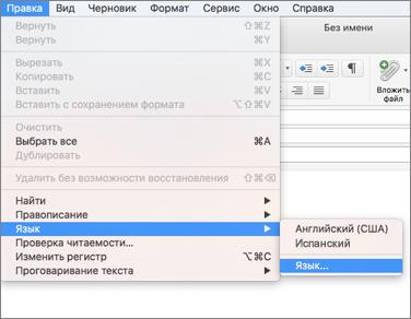 """Меню """"Правка""""> """"Язык"""" в Outlook2016 для Mac"""
