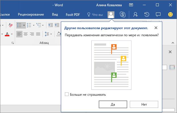 Снимок экрана: другие пользователи редактируют этот документ