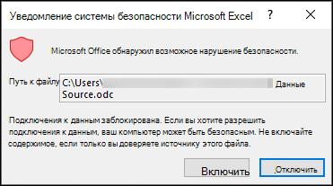 Уведомление о безопасности Microsoft Excel — указывает на то, что Excel обнаружил возможное нарушение безопасности. Нажмите кнопку включить, если вы доверяете исходному расположению файла, отключите его.
