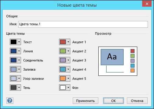 """Снимок экрана: диалоговое окно """"Создание новых цветов темы"""" в Visio"""