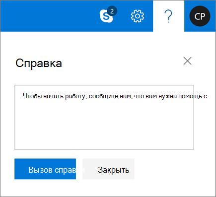 Снимок экрана показано диалоговое окно справки, где ввод сведений о проблеме и затем нажмите кнопку получить справку.