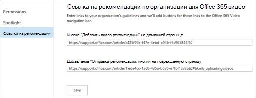 Рекомендации по Office 365 видео