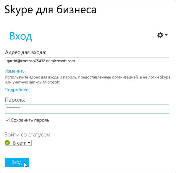 Диалоговое окно входа в Skype для бизнеса