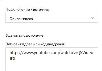 """Область свойств веб-части """"внедрить"""", отображающая подключенный список"""
