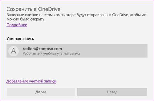 Снимок экрана: запрос на сохранение в OneDrive в OneNote