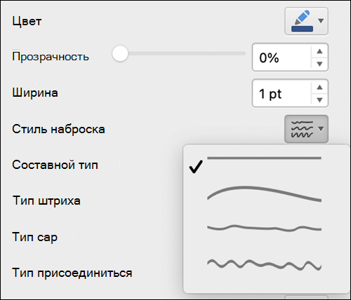 Параметры формата линии в Mac с выбранным эскизным стилем