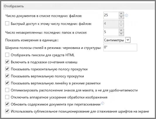Параметры экрана в Word 2013
