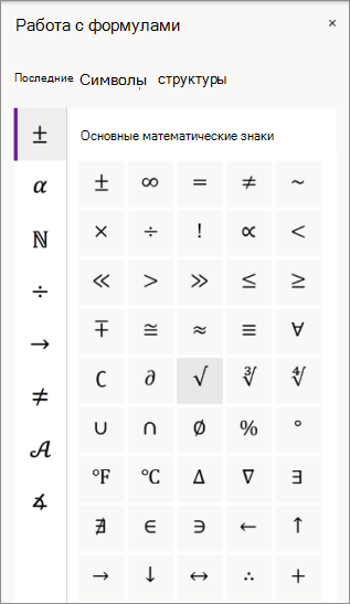 Символы в инструментах для работы с формулами