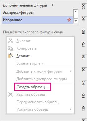 """В окне """"Фигуры"""" щелкните правой кнопкой мыши под списком наборов элементов и выберите команду """"Создать образец""""."""