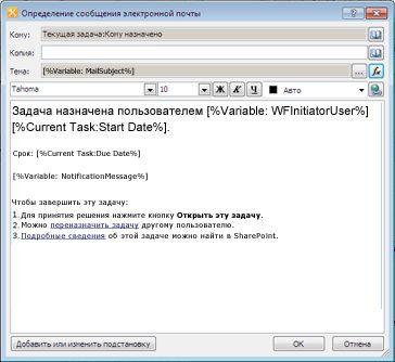 Настроить сообщение с уведомлением о задаче можно в диалоговом окне ''Определение сообщения электронной почты''