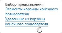 """Корзина SharePoint2013 с выделенным элементом """"Удаленные из корзины конечного пользователя"""""""