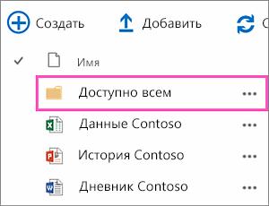 """Папка """"Доступно всем"""" в OneDrive для бизнеса"""