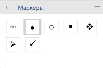 """Снимок экрана: меню """"Маркеры"""" для выбора стиля маркеров в Word Mobile"""