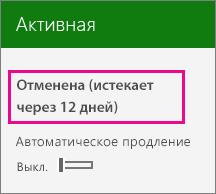 Снимок экрана: подписка, для которой отключено автоматическое возобновление