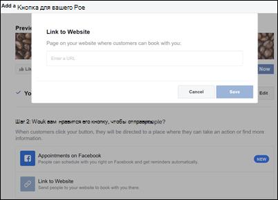 Снимок экрана: Вставка URL-адреса страницы резервирования