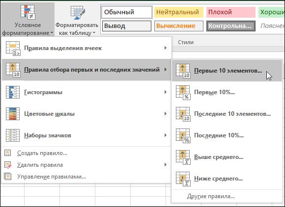 """Условное форматирование: параметры формата """"Первые10"""""""