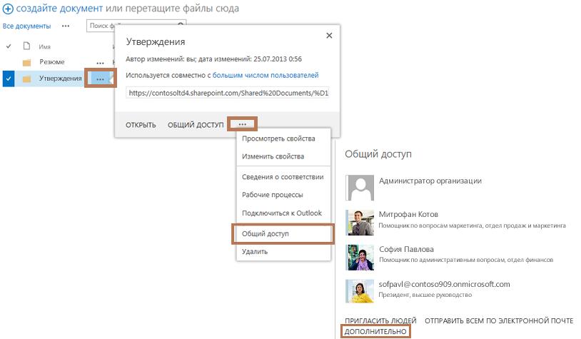Цепочка команд для перехода на страницу разрешений вложенной папки