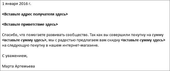 Пример письмо метка, используемый для слияния в Word.