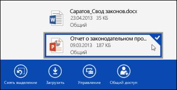 Файл, выбранный в OneDrive для бизнеса