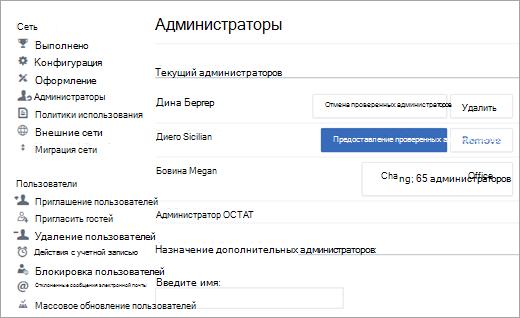 Снимок экрана: список администраторов