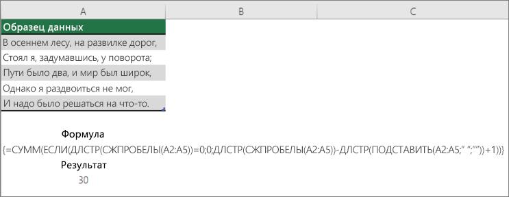 Пример вложенной формулы для подсчета слов