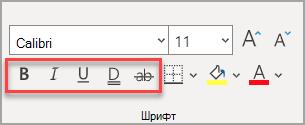 """Раздел """"Шрифт"""" на вкладке """"Главная"""" с выделенной вкладке """"Эффекты""""."""