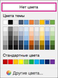 """Параметры цвета заливки с выделенной надписью """"Нет цвета"""""""