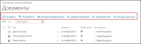 Используйте панель быстрых команд в Office365 для выполнения действий в библиотеке документов OneDrive для бизнеса или сайта группы SharePoint Online.