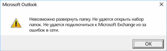 Ошибка Outlook2016— не удается развернуть папку