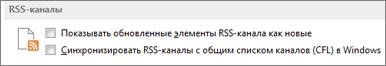 Раздел RSS-каналы в диалоговом окне параметров