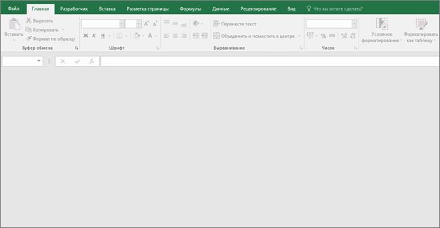 Пустое окно Excel с недоступными кнопками и без открытых книг.