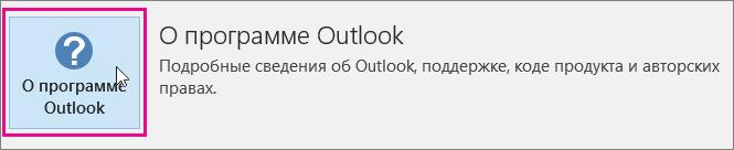 """Выберите окно """"О программе Outlook""""."""