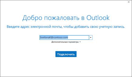 Знакомство с Outlook