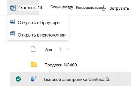 Файл можно открыть в браузере или в классическом приложении Office.