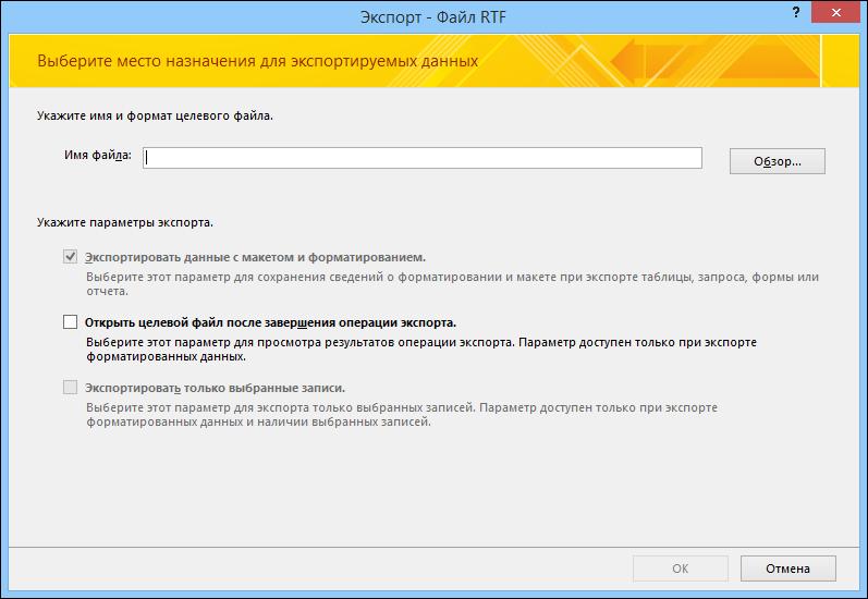 """Выберите назначение и параметры экспорта в диалоговом окне """"Экспорт – Файл RTF""""."""