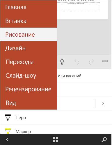 "Вкладка ""Рисование"" в Office Mobile"