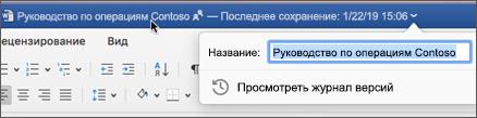 Если щелкнуть заголовок документа, вы можете переименовать файл или просмотреть журнал версий.
