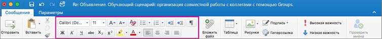 Параметры форматирования на ленте Outlook для Mac