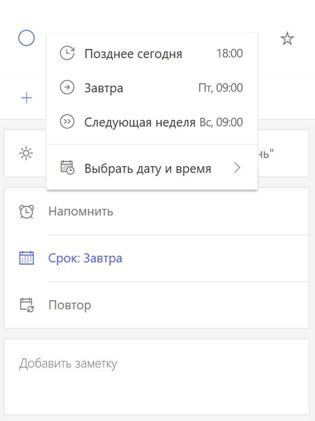 """Снимок экрана: представление """"Сведения"""" с выбранным пунктом """"Напомнить""""."""