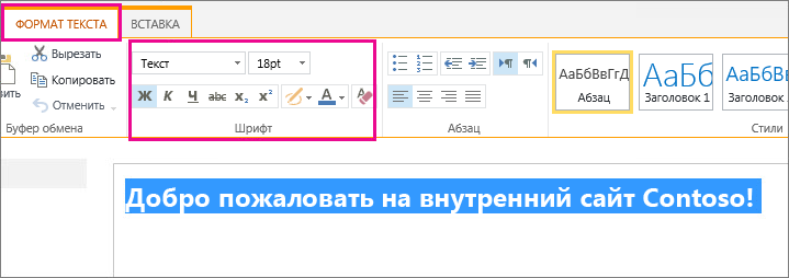 Отформатируйте приветственное сообщение с помощью элементов управления шрифтами в верхней части страницы