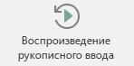 """Кнопка """"Воспроизведение рукописного ввода"""""""
