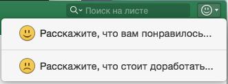 Снимок экрана: кнопка обратной связи в Excel