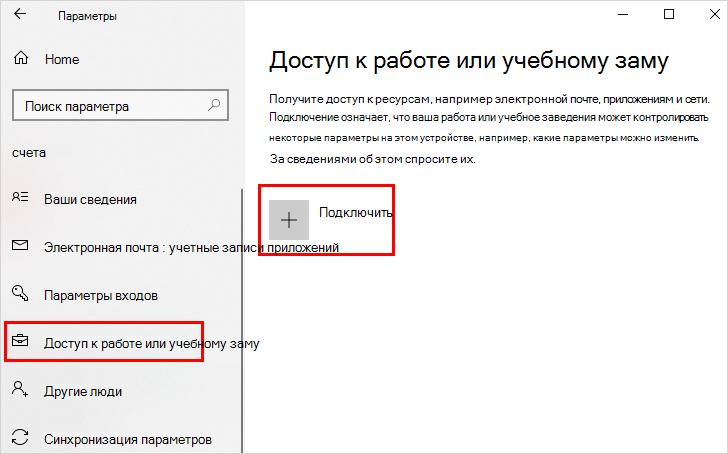 Экран Access для работы или учебного заведения с Подключение выделенной опцией