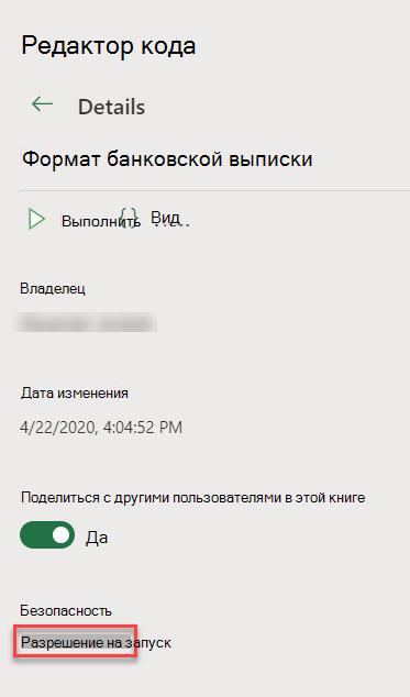 """Ссылка на диалоговое окно """"Разрешение на запуск"""""""